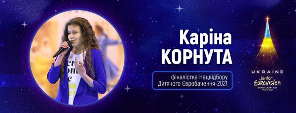 Дитяче Євробачення-2021: Суспільне оголосило 12 фіналістів Нацвідбору - фото №4