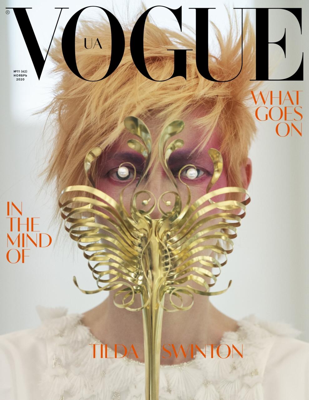 Обложка дня: Тильда Суинтон снялась для нового выпуска украинского Vogue (ФОТО) - фото №1