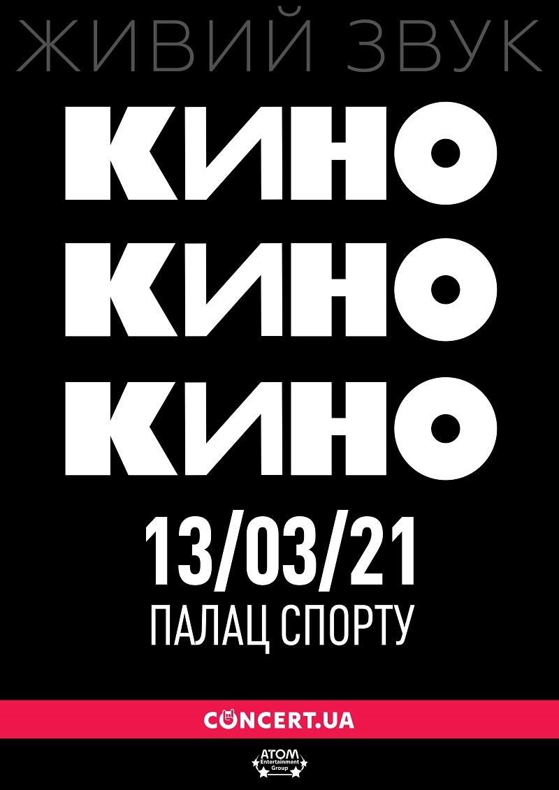 """Группа """"КИНО"""" даст концерт в Киеве: петь будет сам Виктор Цой - фото №1"""