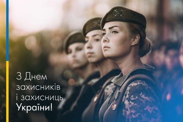 День захисників і захисниць України 14 жовтня