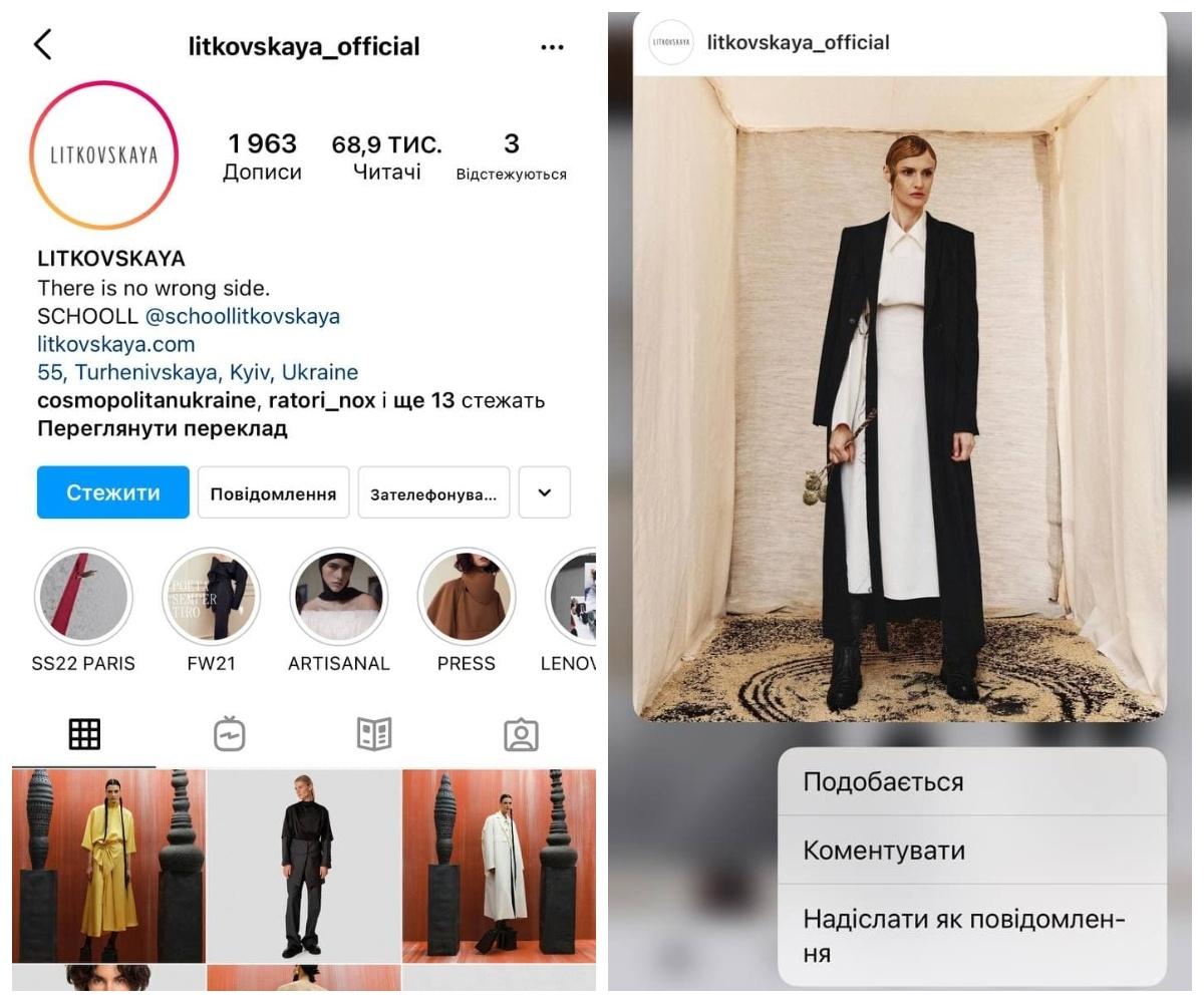 Порция вдохновения: украинские дизайнеры, на которых стоит подписаться в Instagram - фото №5