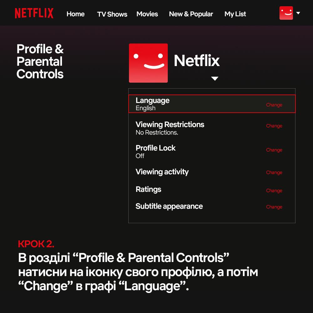 Netflix запустил украинскую версию сайта и перевел часть сериалов на украинский язык - фото №3