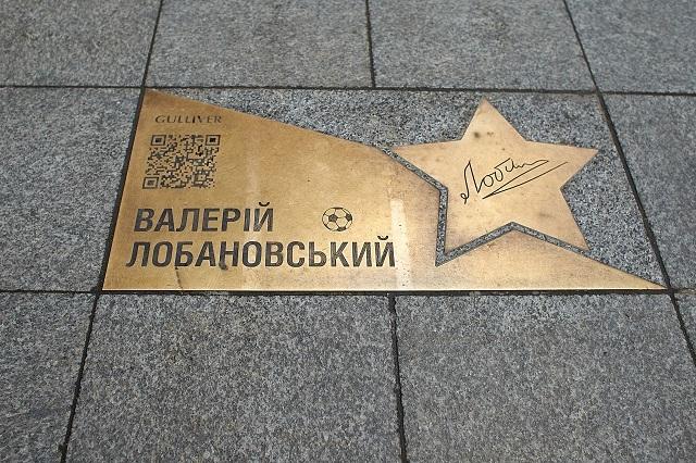 площадь звезд Валерий Лобановский
