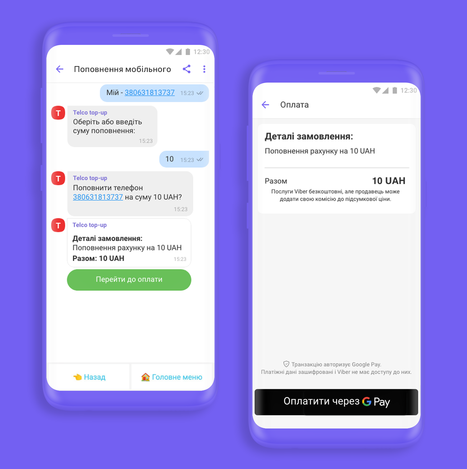 Не пропустите: Viber запускает функцию проведения онлайн платежей в чат-ботах - фото №2