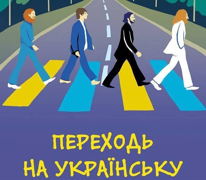 В Украине вступил в силу закон о переходе сферы обслуживания на украинский язык: что нужно знать - фото №1