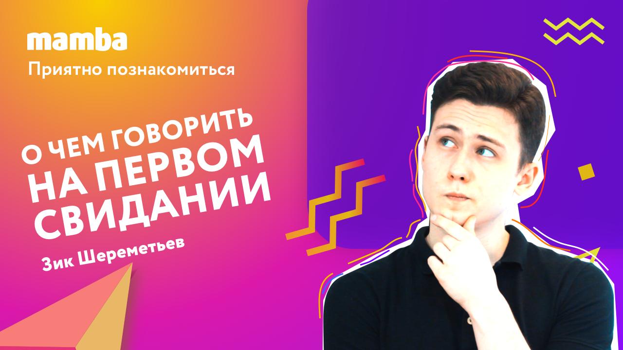 Зик Шереметьев