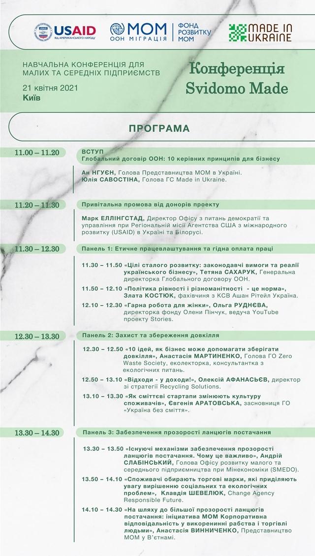 Svidomo Made: 21 апреля состоится учебно-практическая конференция для малых и средних предприятий - фото №1