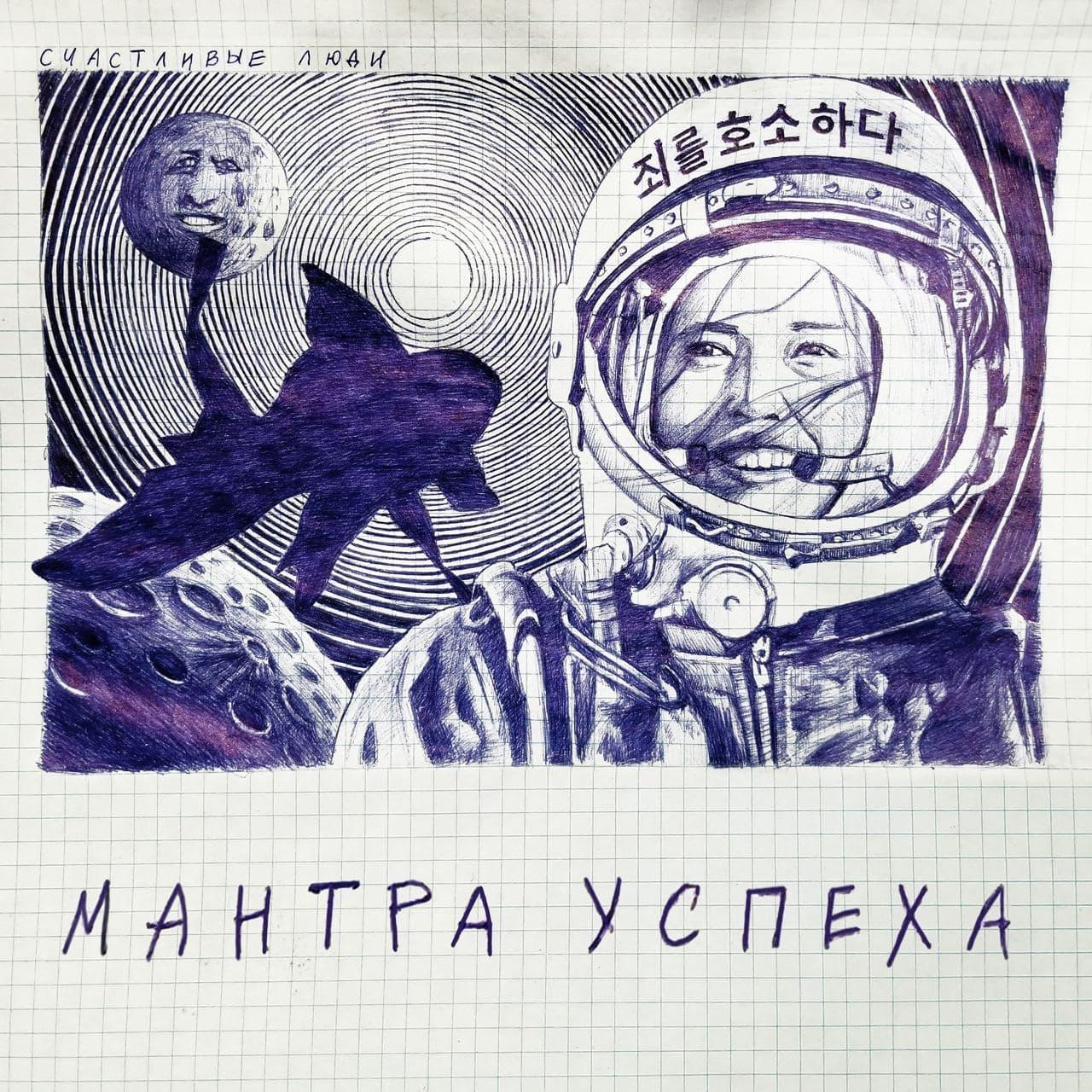 Группа Счастливые Люди представила новый мини-альбом, заряженный на успех - фото №2