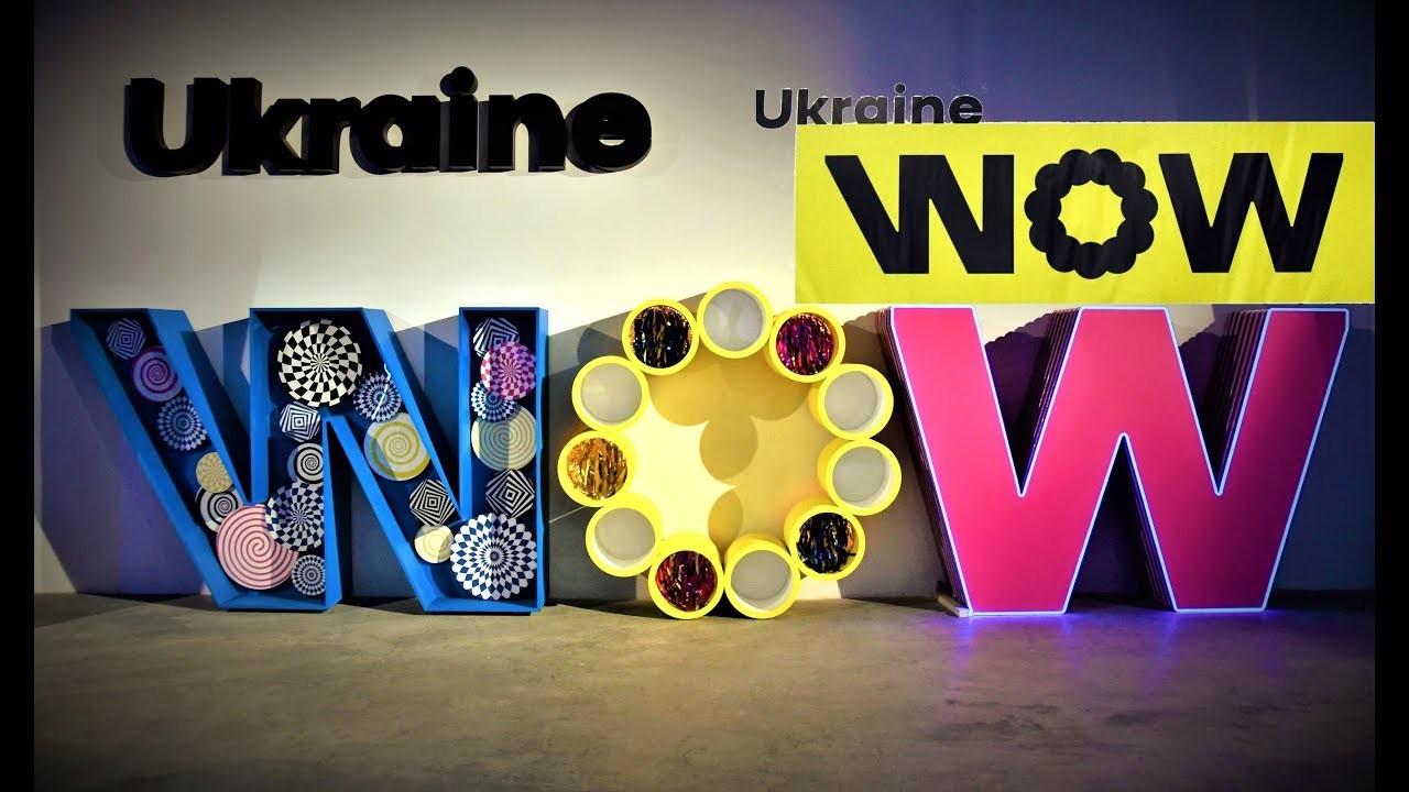 виставка Ukraine WOW
