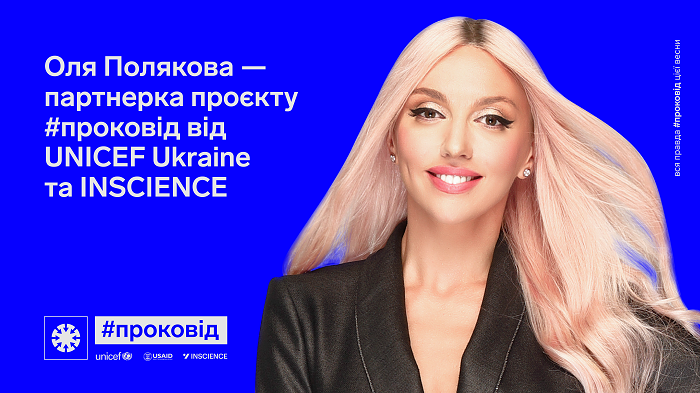 Оля Полякова будет бороться с дезинформацией о коронавирусе - фото №1