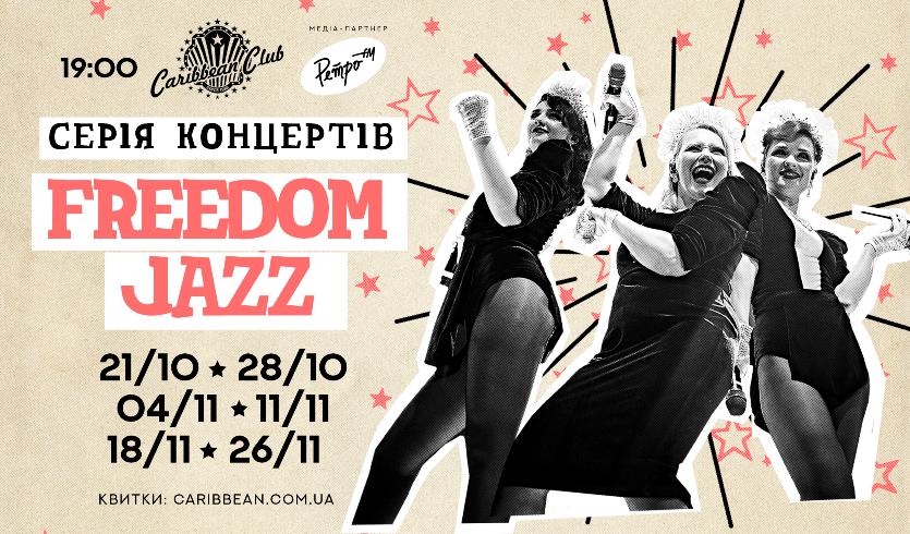 """Новое яркое шоу """"КАБАРЕ"""" от Freedom Jazz состоится в октябре и ноябре в Киеве - фото №1"""