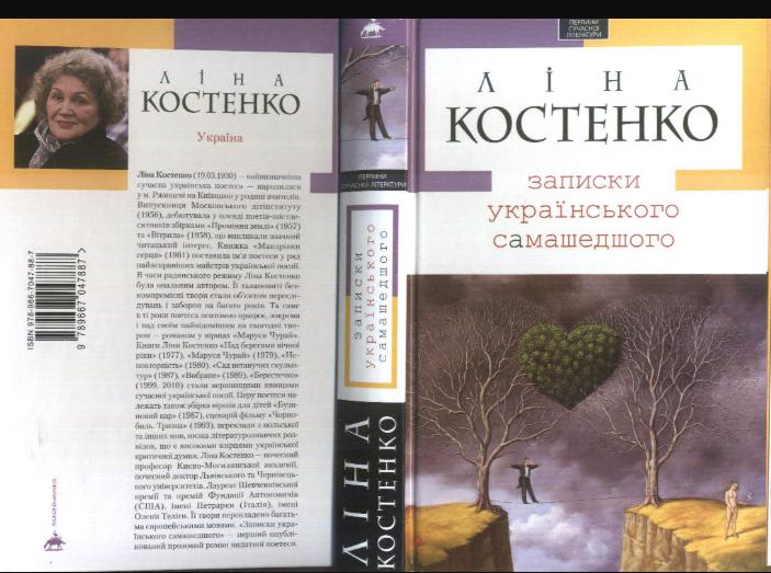 писатели украины лина костенко