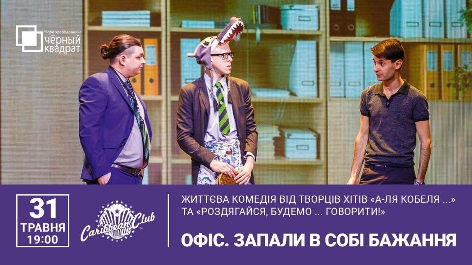Юмористические события в Киеве: где отдохнуть и посмеяться от души - фото №4