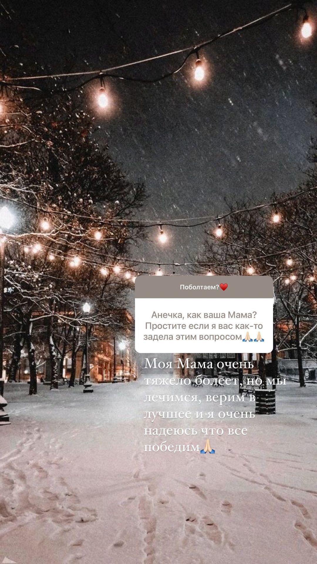 Дочь Анастасии Заворотнюк Анна рассказала о состоянии здоровья актрисы - фото №1