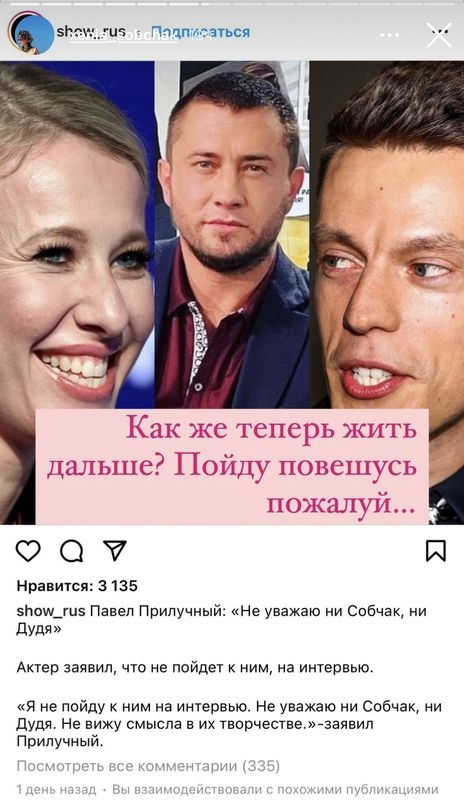 Павел Прилучный высказал свое мнение о творчестве Ксении Собчак и Юрии Дуде - фото №1