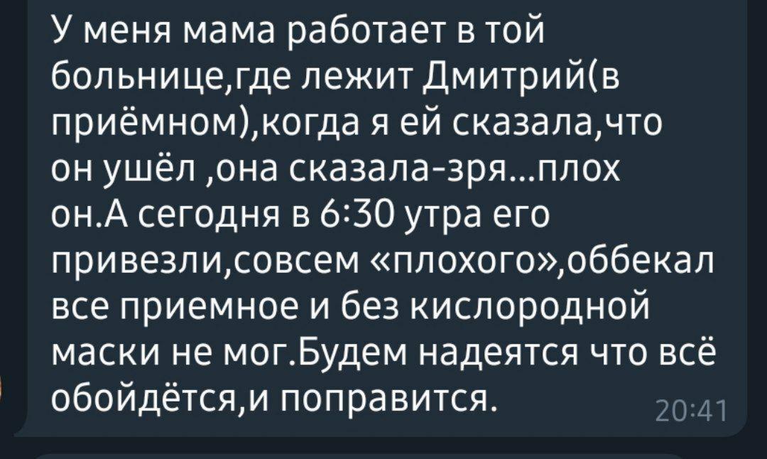 Причина смерти Дмитрия Стужука: в Сети обсуждают версии - фото №1