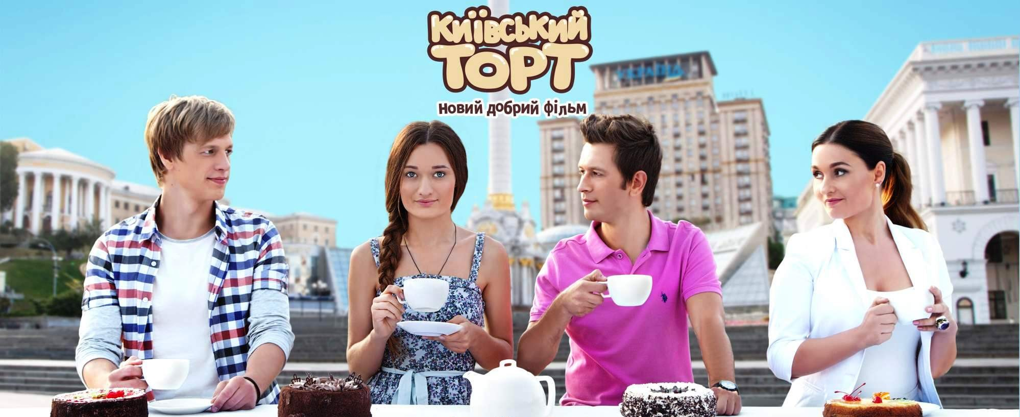 Киевский торт