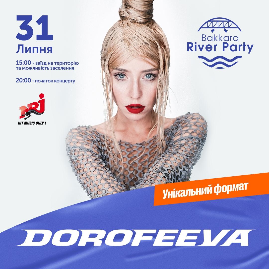 Ловите порцию dofamin! DOROFEEVA выступит на уникальной сцене BAKKARA RIVER PARTY - фото №1