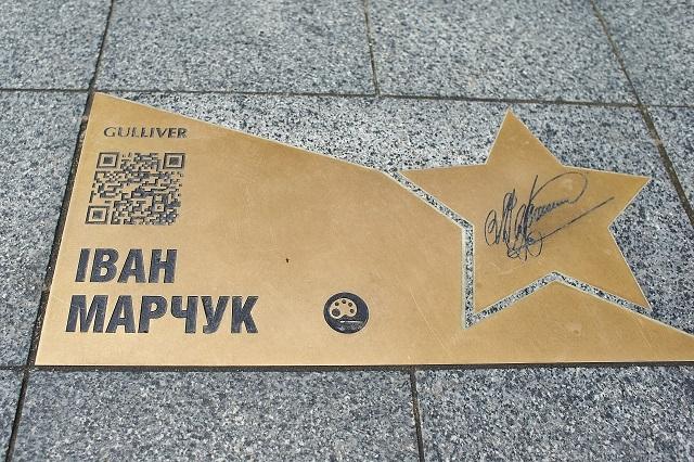 площадь звезд Иван Марчук