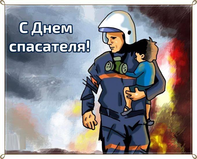 день спасателя открытки и поздравления