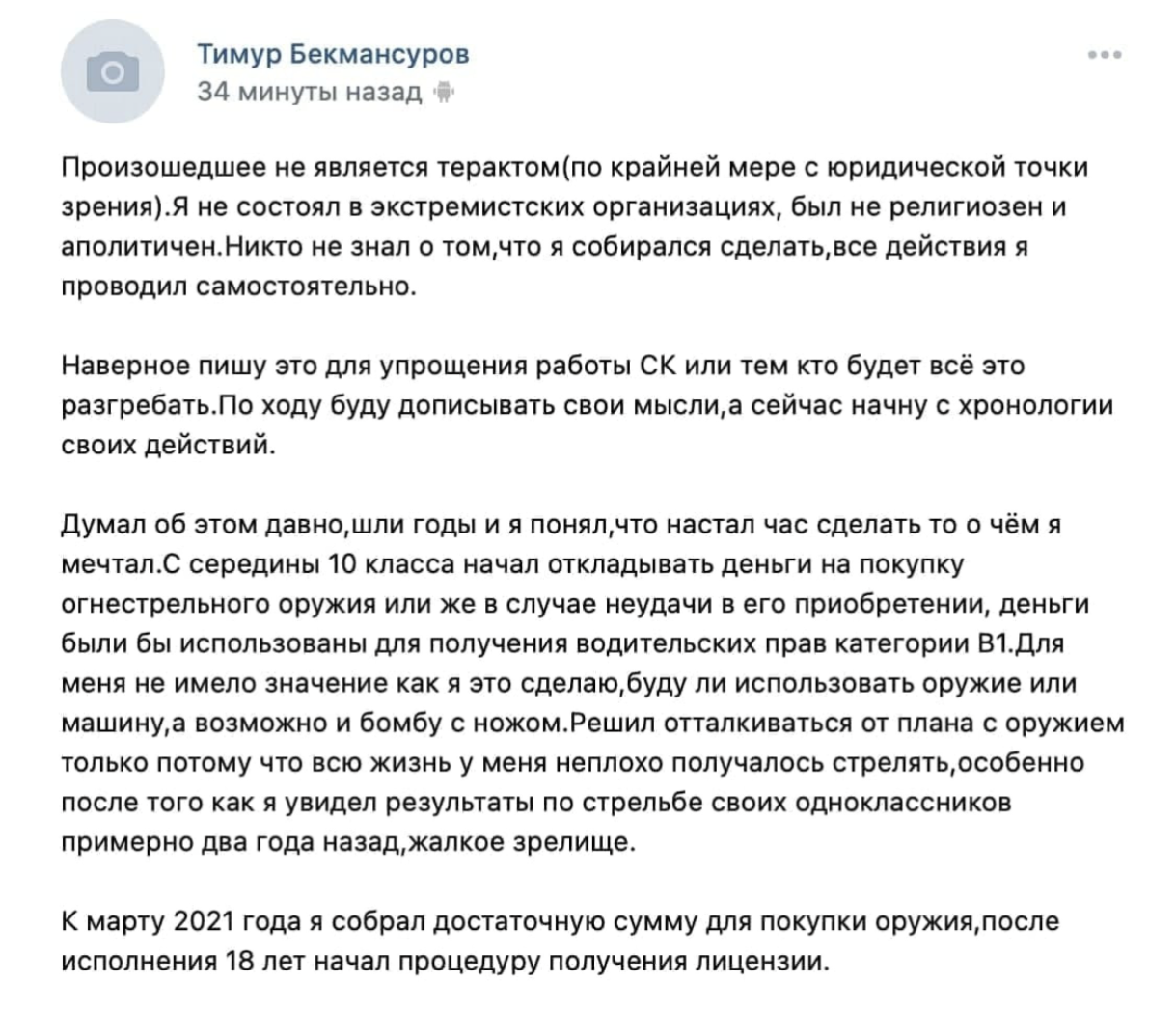 Есть погибшие и раненные: 18-летний парень устроил стрельбу в Пермском государственном - фото №2