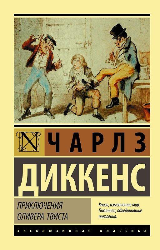208 лет со дня рождения Чарльза Диккенса: подборка книг, которые должен прочесть каждый - фото №6