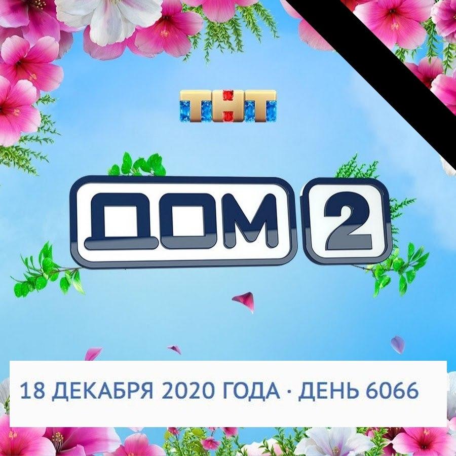 """Уходит эпоха: ТНТ закрывает шоу """"Дом-2"""" - фото №2"""