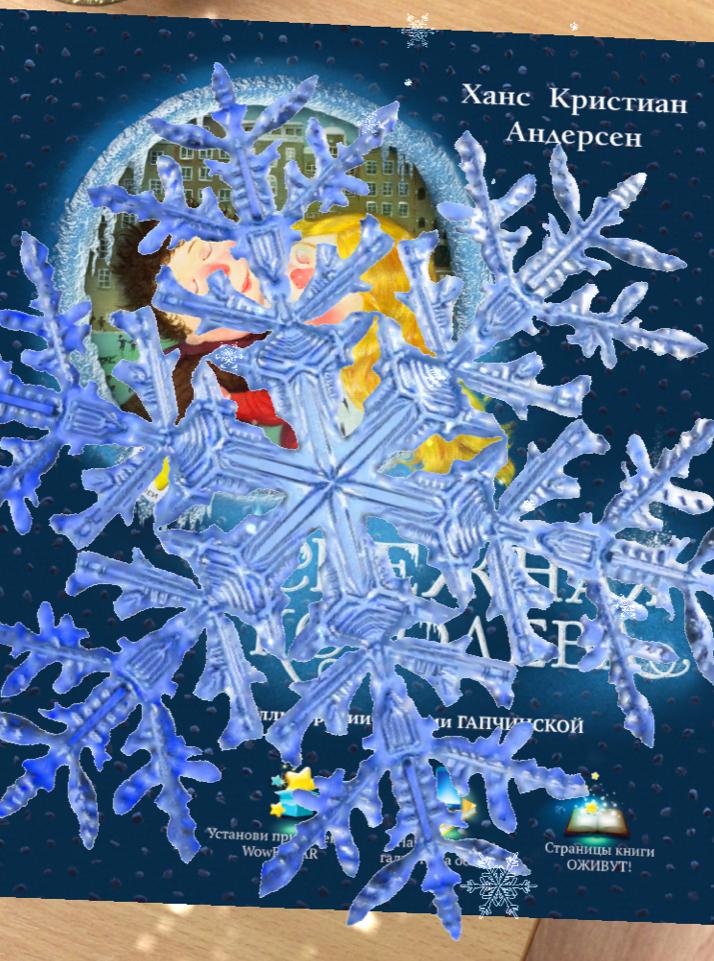 снежна королева евгения гапчинская