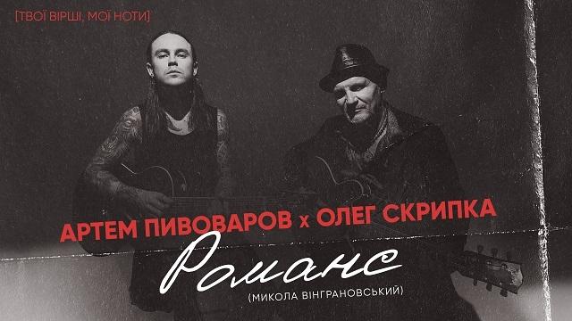 Артем Пивоваров и Олег Скрипка