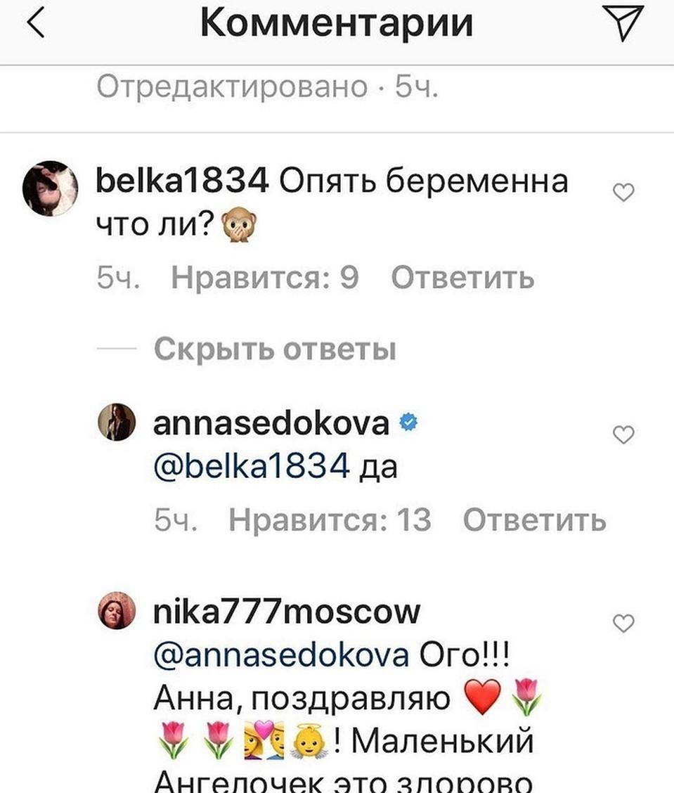 Анна Седокова беременна от Яниса Тиммы: четвертый ребенок певицы