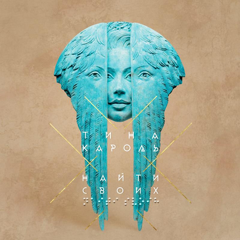 Настоящий шедевр: обложкой нового альбома Тины Кароль стала ее скульптура (ВИДЕО) - фото №1