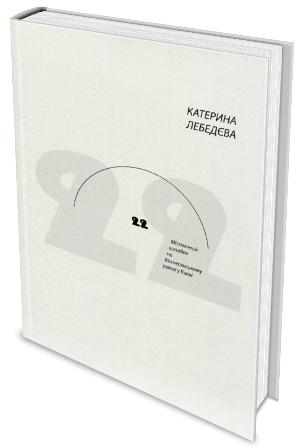 Летнее чтение: ТОП-5 книг с необычным сюжетом - фото №4