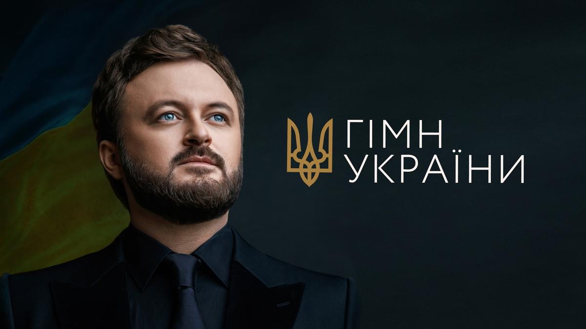 DZIDZIO Гімн України