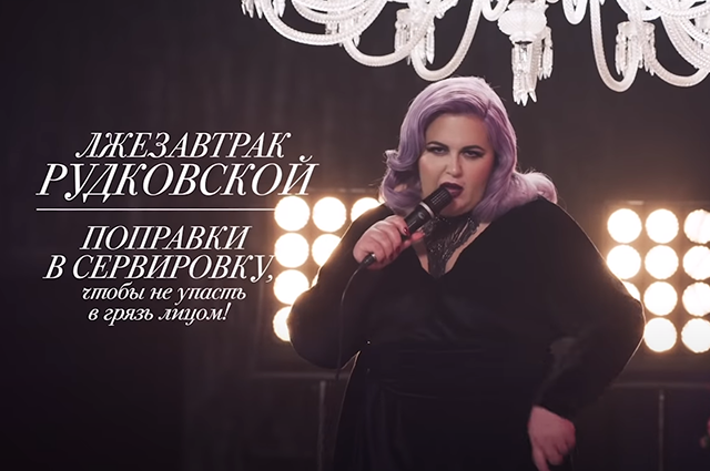 Ленинград, Яна Рудковская