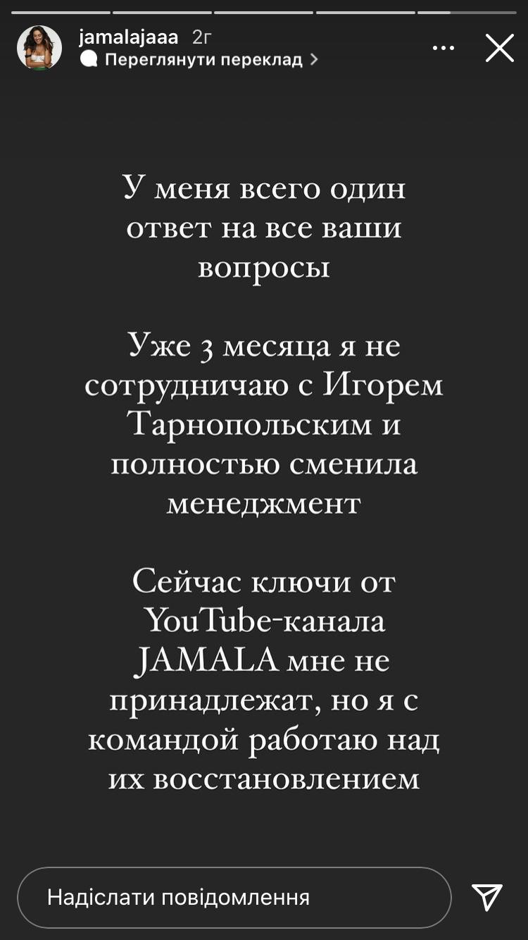 джамала тарнопольский скандал