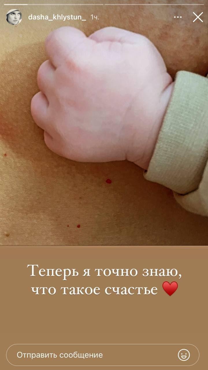 макс михайлюк впервые стал отцом