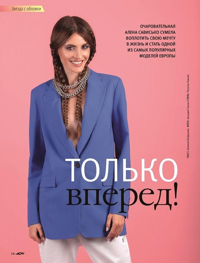Алена Сависько интервью