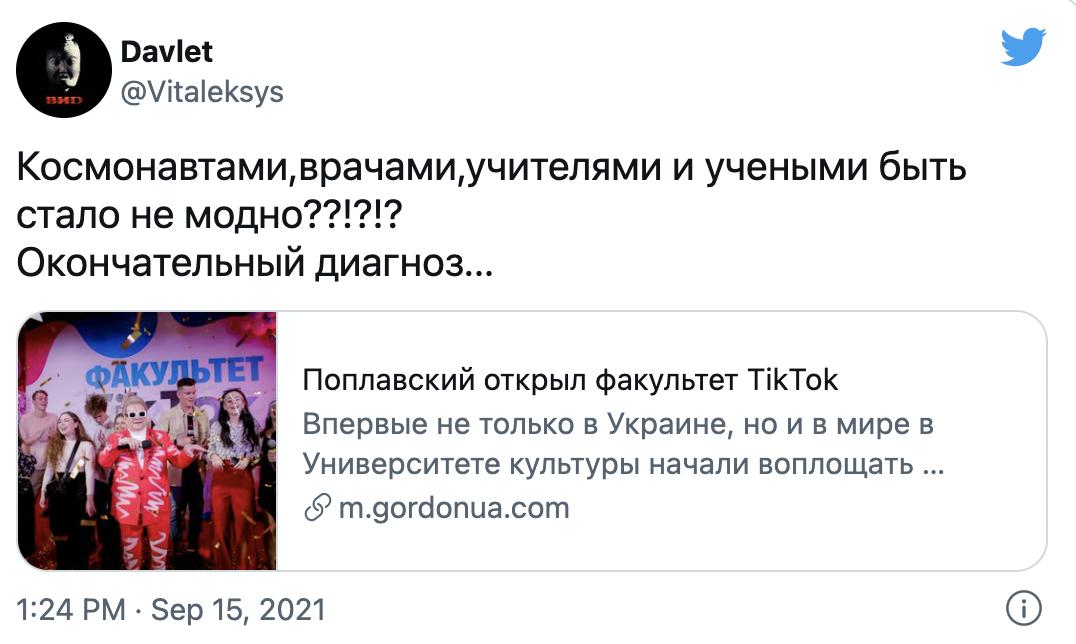 Михаил Поплавский открыл первый в мире факультет ТikТоk: реакция Сети (ФОТО) - фото №6