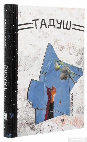 Мемы, трипы, фантазии: ТОП-5 книг с непредсказуемым сюжетом - фото №2