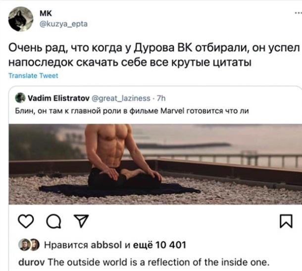 Павел Дуров впервые за три года опубликовал фото: оно тут же стало мемом - фото №2
