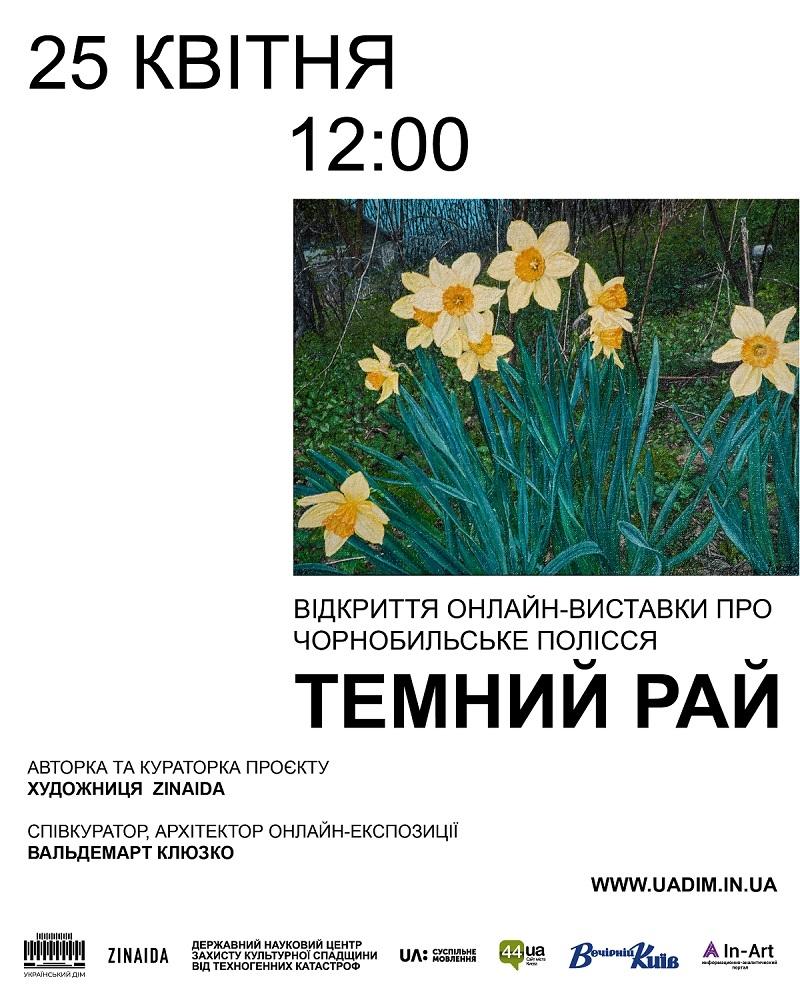 """""""ТЕМНИЙ РАЙ"""": не пропустіть відкриття онлайн-виставки про Чорнобильське Полісся - фото №1"""