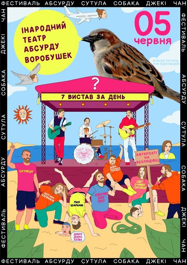 Куда пойти на выходных в Киеве: интересные события на 5 и 6 июня - фото №2