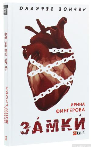 Летнее чтение: ТОП-5 книг с необычным сюжетом - фото №2