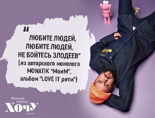 цитаты Монатика