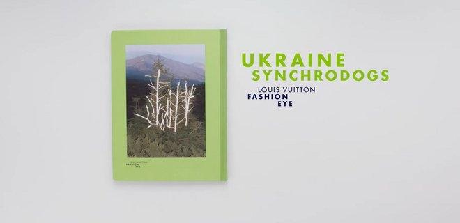 Модный взгляд. Louis Vuitton выпустят книгу об Украине (ВИДЕО) - фото №1