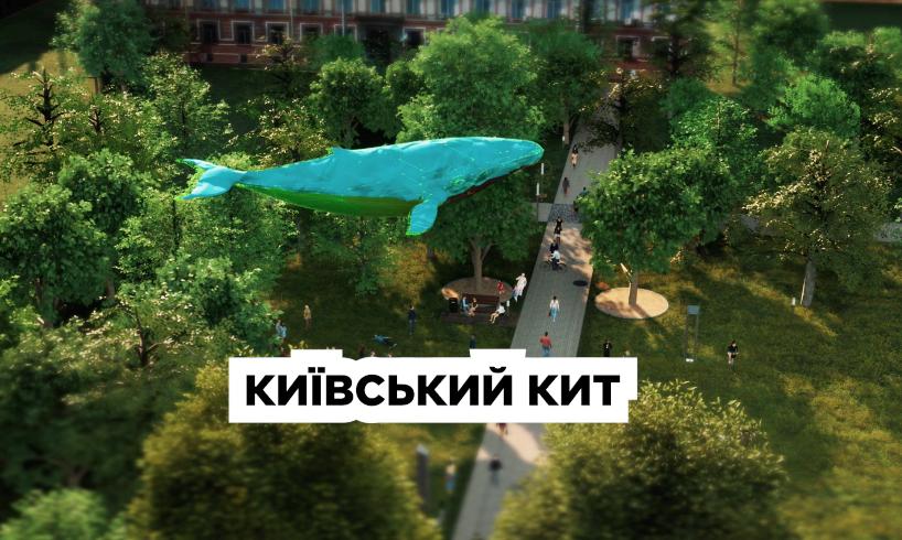 киевский кит