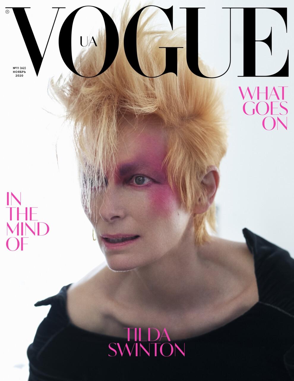 Обложка дня: Тильда Суинтон снялась для нового выпуска украинского Vogue (ФОТО) - фото №3