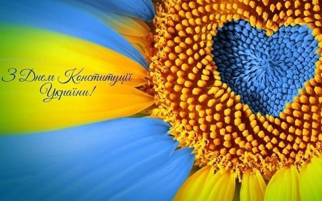 день конституции в 2021 году украина