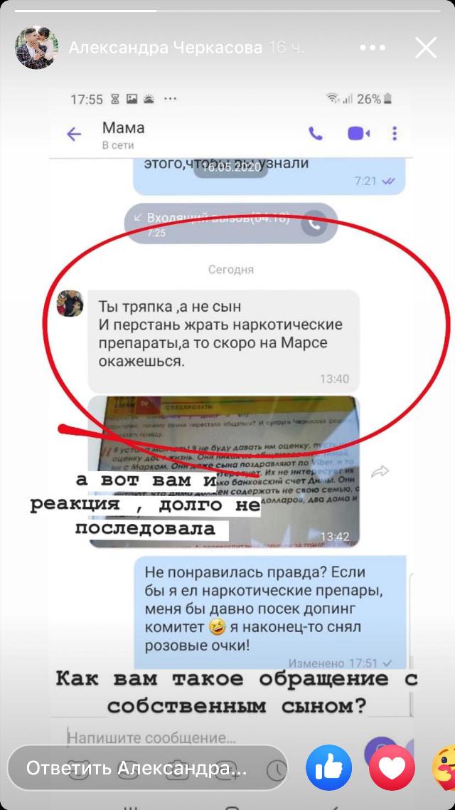 """""""Ты тряпка, а не сын"""":  Экс-Холостяка Дмитрия Черкасова родители выставили из собственного дома - фото №3"""