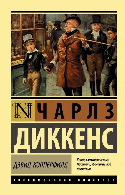 208 лет со дня рождения Чарльза Диккенса: подборка книг, которые должен прочесть каждый - фото №1